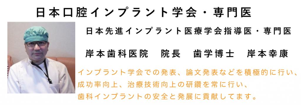 日本口腔インプラント学会専門医新宿岸本先生